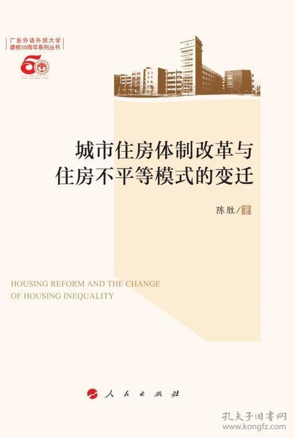 城市住房体制改革与住房不平等模式的变迁(L)