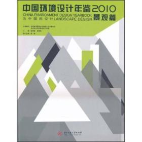 中国环境设计年鉴2010:景观篇