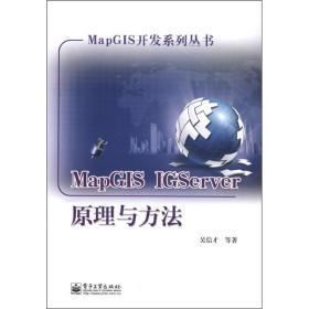 MapGIS开发系列丛书:MapGIS IGServer原理与方法