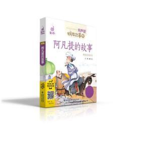 阿凡提的故事——蜗牛故事绘(有声版)