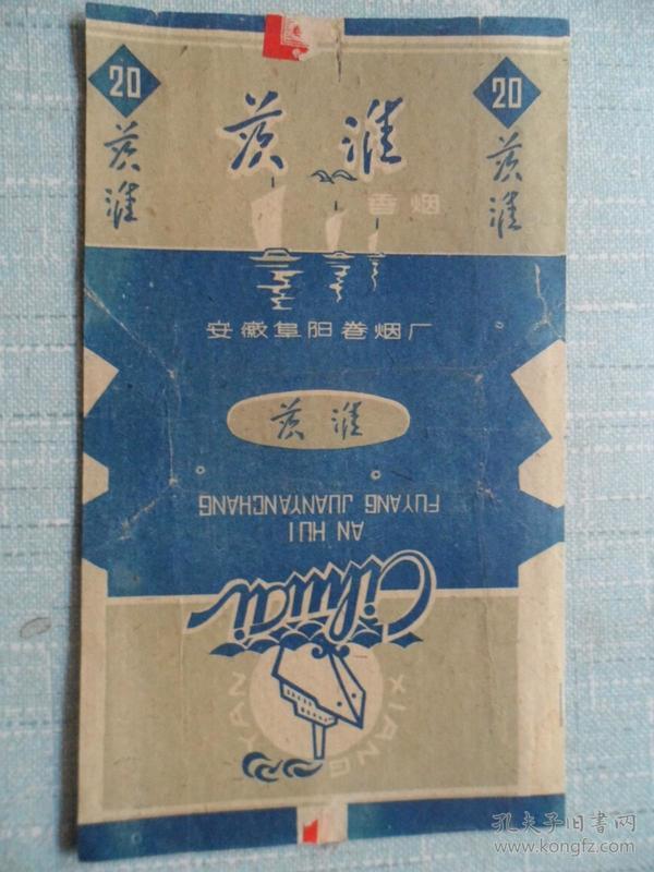 老烟标——茨淮··