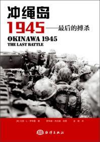 冲绳岛1945:最后的搏杀