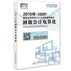 2015年首部互联网会计从业资格辅导教材:初级会计电算化(全国适用)