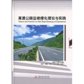 高速公路边坡绿化理论与实践