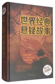 K6:超值全彩珍藏版(精装)-世界经典悬疑故事
