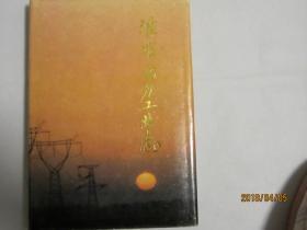 淮阴电力工业志