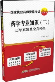 国家执业药师资格考试·药学专业知识 二:历年真题及全真模拟(2015年最新版)