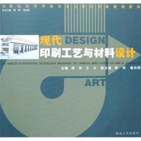21世纪高等学校美术与设计专业规划教材:现代印刷工艺与材料设计