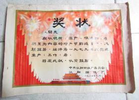 奖状:汉阳钢铁厂1979年先进生产工作者[邹道义]