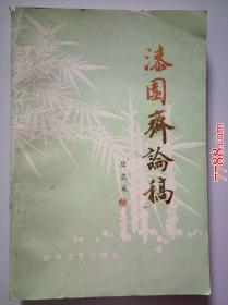 漆园斋论稿--安徽文艺出版社1990年一版一印仅印2500册