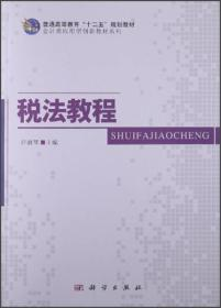 """普通高等教育""""十二五""""规划教材·会计类应用型创新教材系列:税法教程"""