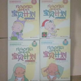 优质生命的诞生系列丛书:宝贝计划:0-3岁潜能开发 [4册全合售]