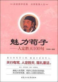 魅力荀子:人定胜天100句