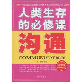 沟通(心灵辅导畅销书)(珍藏版)