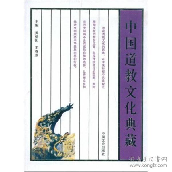 中国道教文化典藏