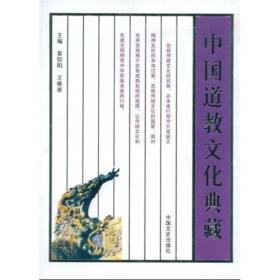 现货-中国道教文化典藏
