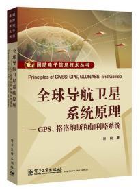 国防电子信息技术丛书·全球导航卫星系统原理:GPS、格洛纳斯和伽利略系统