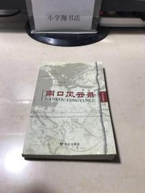 南口风云录【作者签名本】