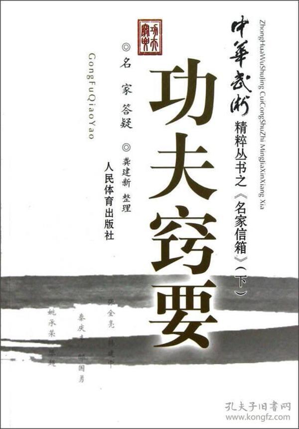 中华武术精粹从书之《名家信箱》:功夫窍要(下)