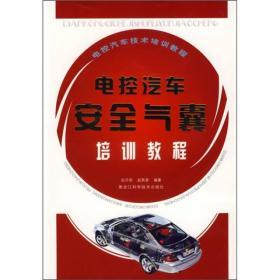 电控汽车技术培训教程:电控汽车安全气囊培训教程