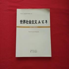 《世界社会主义五百年党员干部读本》