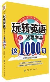 正版包邮微残-玩转英语,就要学会这1000句CS9787518014835