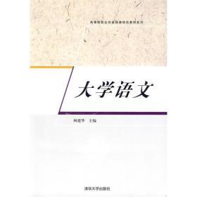 大學語文(高等院校公共基礎課特色教材系列)