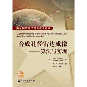 国防电子信息技术丛书:合成孔径雷达成像·算法与实现