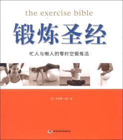 新经典健康馆02:锻炼圣经