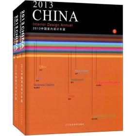 2013中国室内设计年鉴(1)、(2)