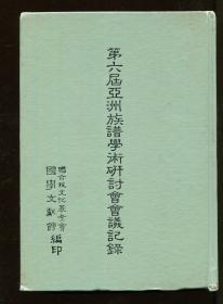 第六届亚洲族谱学术研讨会会议记录
