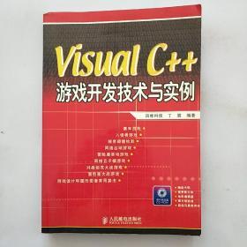 Visual C++游戏开发技术与实例  一版一印 正版书 有现货