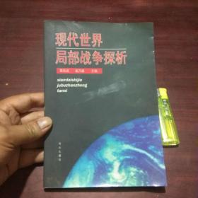 现代世界局部战争探析(仅印1000册)