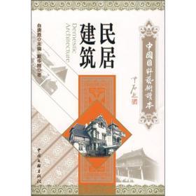 中国国粹艺术读本:民居建筑