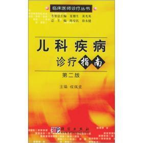 儿科疾病诊疗指南(第2版)
