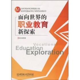 面向世界的职业教育新探索