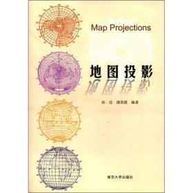 地图投影 孙达 南京大学出版社 9787305096587