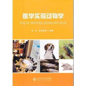 医学实验动物学 刘民,朱孝荣 安徽大学出版社 9787566404398