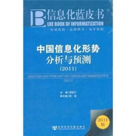 信息化蓝皮书:中国信息化形势分析与预测2011