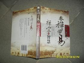 禅宗的智慧(85品小16开2005年1版1印230页参禅学易系列)41364