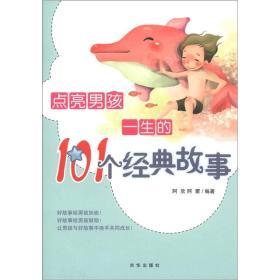G-11/点亮男孩一生的101个经典故事(2册)