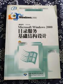 Microsoft Windows2000目录服务基础结构设计