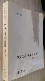 中文工具书及其使用(增订本)