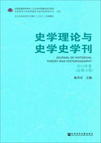 史学理论与史学史学刊(2014年卷总第12卷)