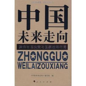 中国未来走向——聚焦高层决策与国家战略布局(J)