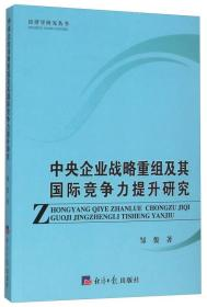 中央企业战略重组及其国际竞争力提升研究