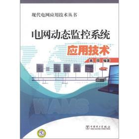 电网动态监控系统应用技术