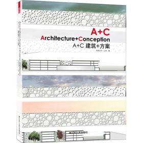 A+C建筑+方案