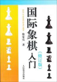 国际象棋入门(修订版)