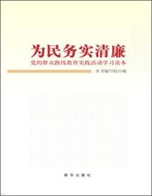 為民務實清廉:黨的群眾路線教育實踐活動學習讀本